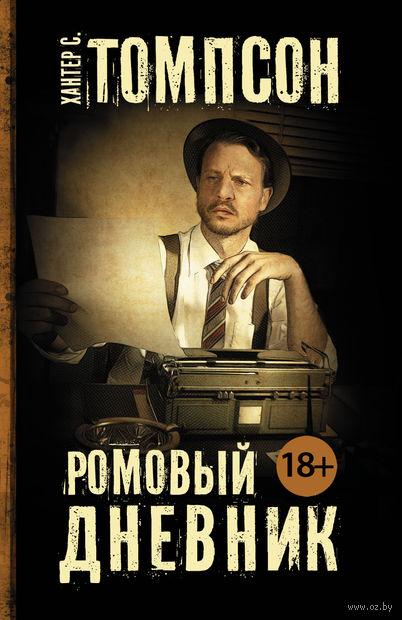 Ромовый дневник (м). Хантер Томпсон