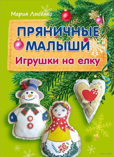 Пряничные малыши. Игрушки на елку. Мария Лысенко