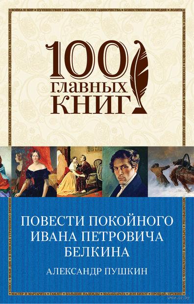 Повести покойного Ивана Петровича Белкина (м) — фото, картинка