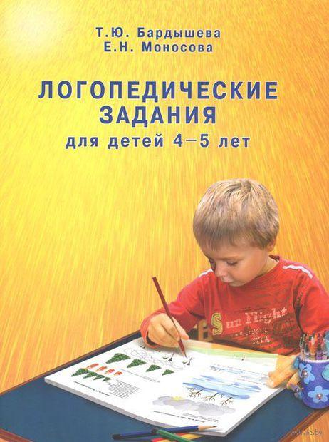 Логопедические задания для детей 4-5 лет — фото, картинка