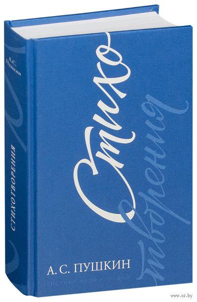 А. С. Пушкин. Стихотворения — фото, картинка
