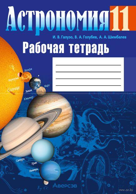Астрономия. 11 класс. Рабочая тетрадь. И. Галузо, В. Голубев, А. Шимбалев