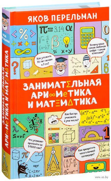 Занимательная арифметика и математика — фото, картинка
