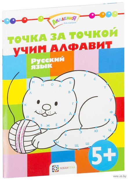 Точка за точкой. Учим алфавит. Русский язык — фото, картинка