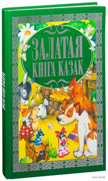 Залатая кніга казак — фото, картинка