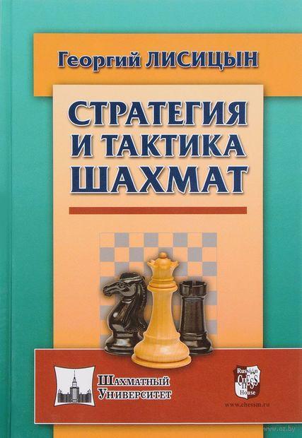 Стратегия и тактика шахмат — фото, картинка