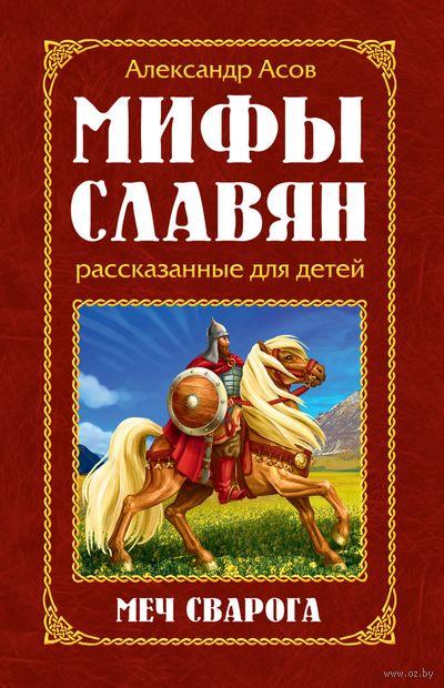 Мифы славян, рассказанные для детей. Меч Сварога — фото, картинка