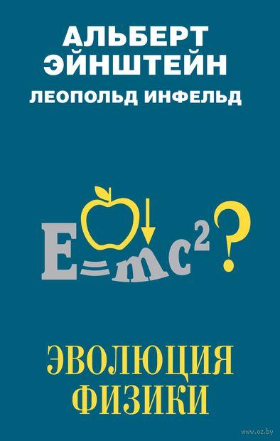 Эволюция физики — фото, картинка