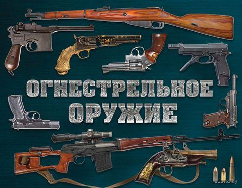 Огнестрельное оружие — фото, картинка