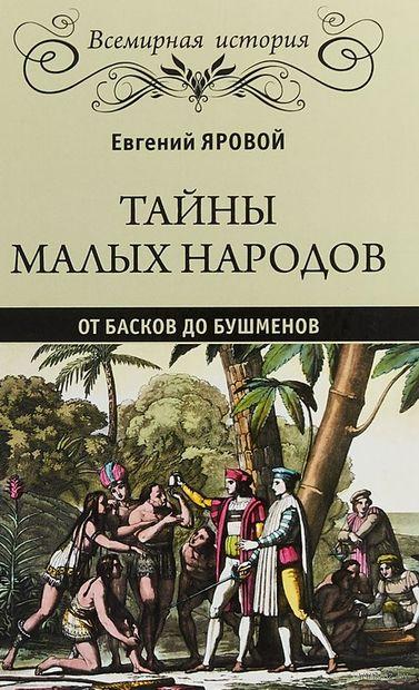 Тайны малых народов. От басков до бушменов — фото, картинка