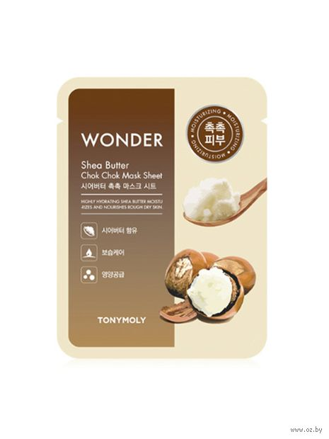 "Тканевая маска для лица ""Wonder. Shea Butter"" (20 г) — фото, картинка"
