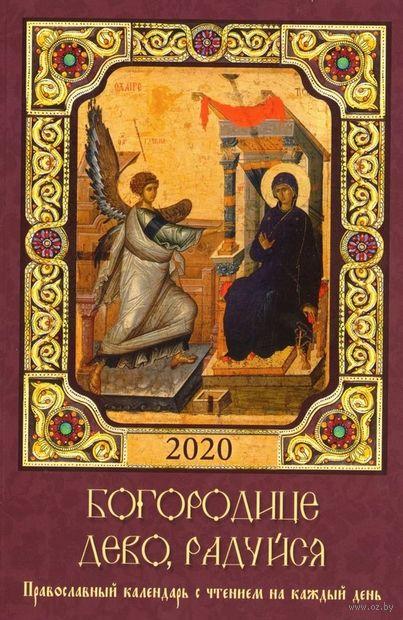 Богородице Дево, радуйся. Православный календарь с чтением на каждый день, 2020 — фото, картинка