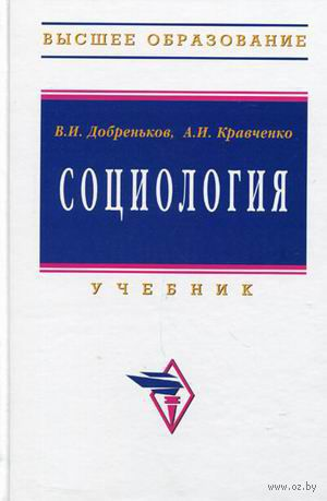 Социология. Владимир Добреньков, А. Кравченко