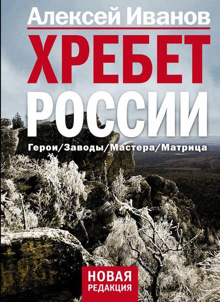 Хребет России. Алексей Иванов