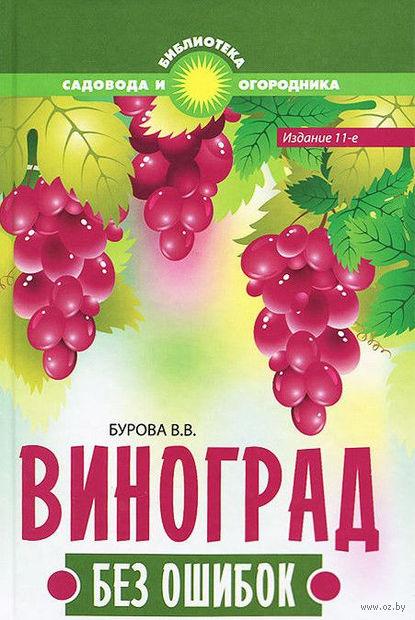 Виноград без ошибок. Валентина Бурова