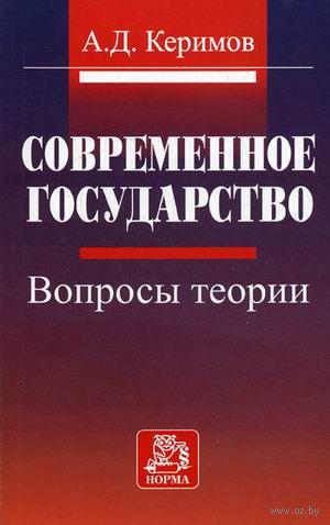 Современное государство. Вопросы теории. Александр Керимов