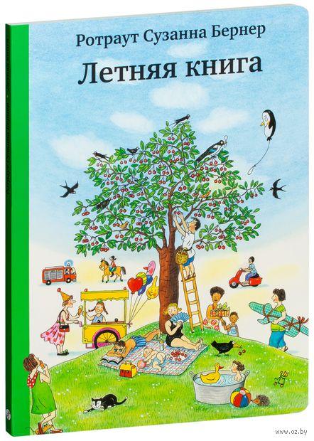 Летняя книга. Сузанна Ротраут  Бернер
