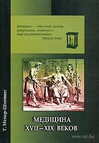 Медицина XVII-XIX веков. Теодор Мейер-Штейнег