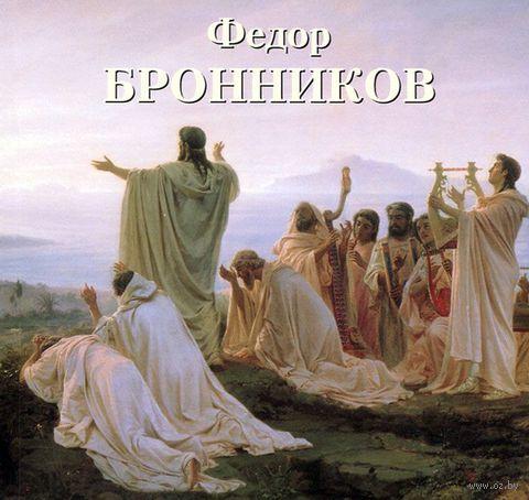 Федор Бронников — фото, картинка