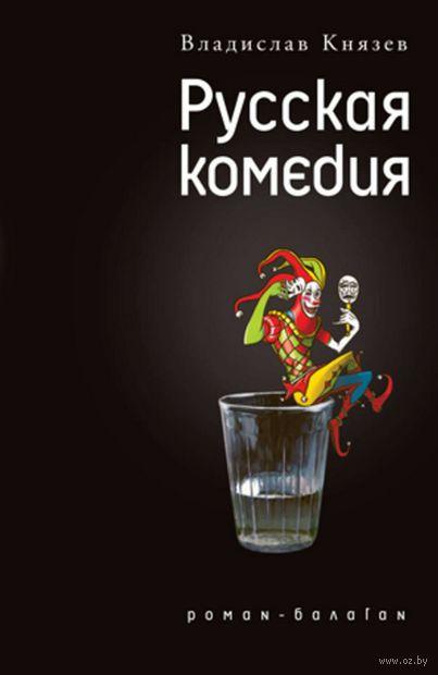 Русская комедия — фото, картинка