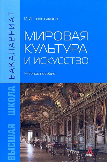 Мировая культура и искусство. Ирина Толстикова