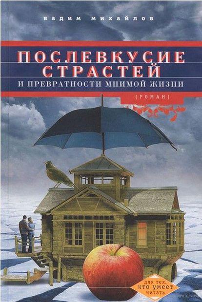 Послевкусие страстей и превратности мнимой жизни. Вадим Михайлов