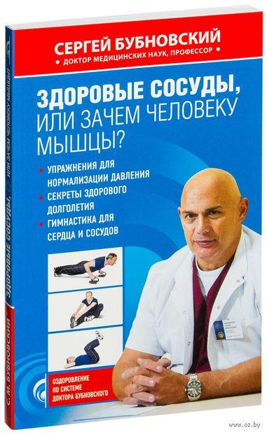 Здоровые сосуды, или Зачем человеку мышцы?. Сергей Бубновский