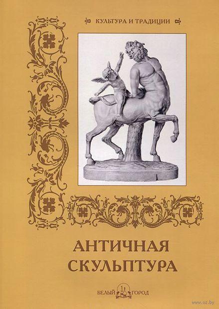 Античная скульптура — фото, картинка