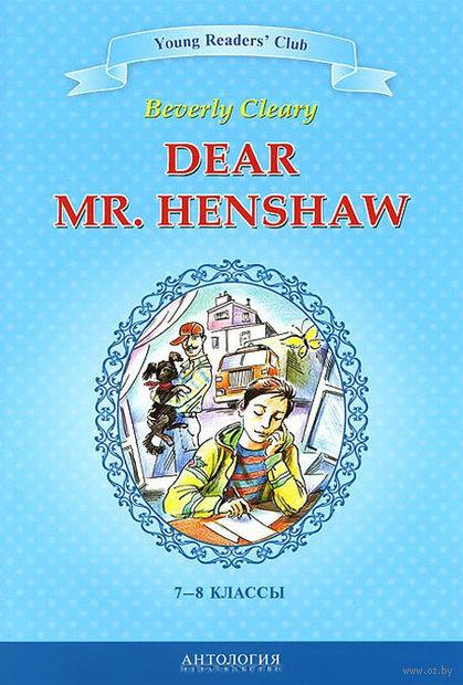 Dear Mr. Henshaw. 7-8 классы. Беверли Клири