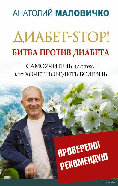 Диабет-STOP! Битва против диабета. А. Маловичко