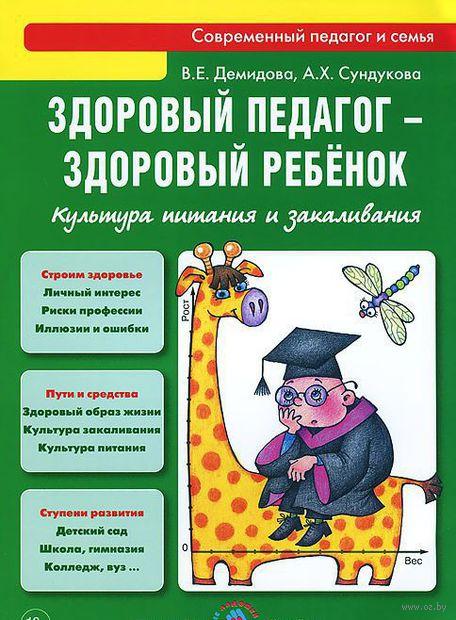 Здоровый педагог - здоровый ребенок. Культура питания и закаливания. В Демидова, Адия Сундукова