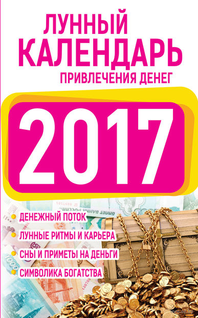 Лунный календарь привлечения денег на 2017 год. Нина Виноградова