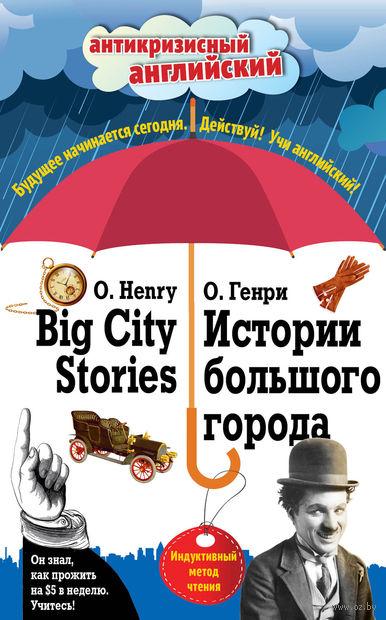 Истории большого города. О. Генри