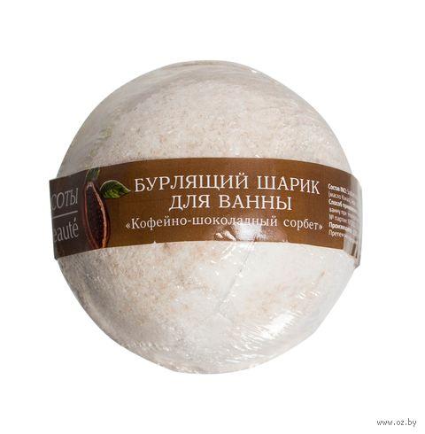 """Шарик для ванны """"Кофейно-шоколадный сорбет"""" (100 г) — фото, картинка"""