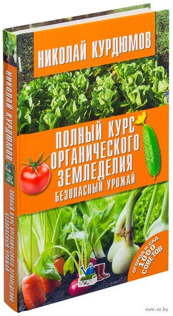 Полный курс органического земледелия. Безопасный урожай — фото, картинка