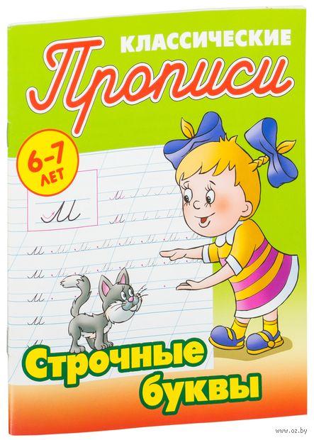 Строчные буквы. 6-7 лет — фото, картинка
