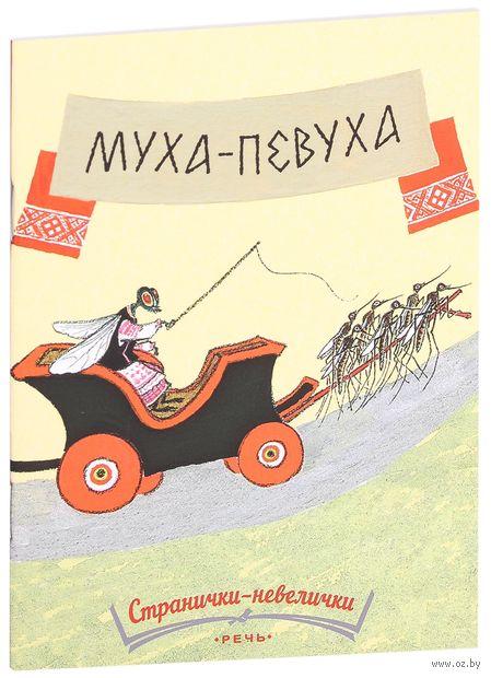 Муха-Певуха. Корней Чуковский