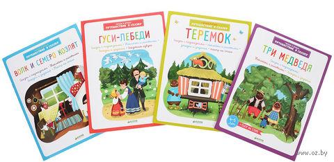 Путешествие в сказку (комплект из 4 книг). Екатерина Баканова
