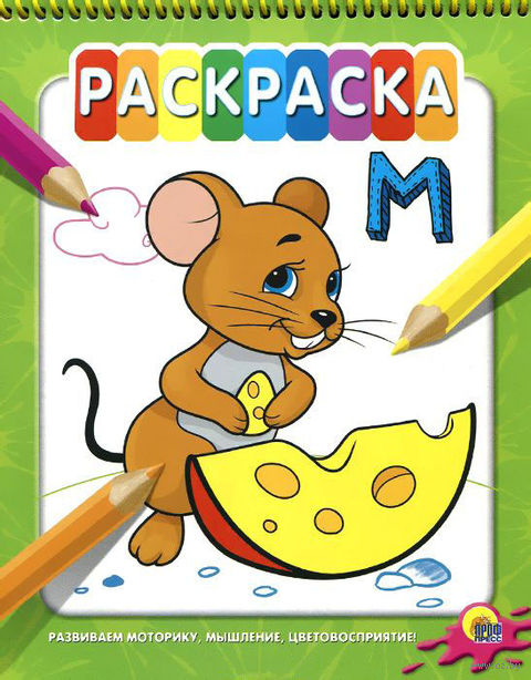 Мышка. Раскраска
