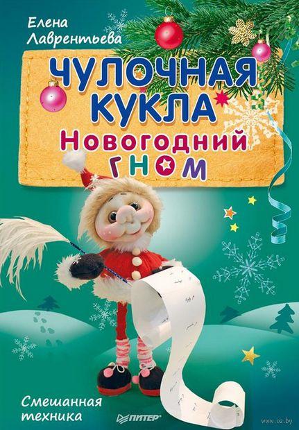 Чулочная кукла. Новогодний гном. Елена Лаврентьева