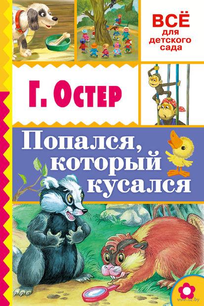 Попался, который кусался. Григорий Остер