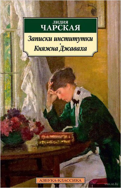 Записки институтки. Княжна Джаваха (м) — фото, картинка