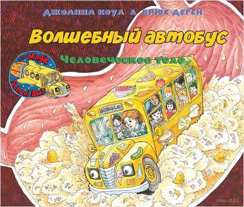 Волшебный школьный автобус. Человеческое тело — фото, картинка