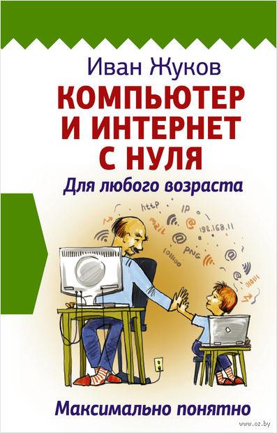 Компьютер и Интернет с нуля. Для любого возраста. Максимально понятно — фото, картинка