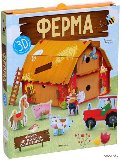 Ферма (+ 3D модель для сборки) — фото, картинка
