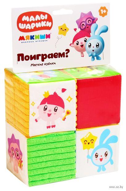 """Кубики мягкие """"Малышарики. Поиграем?"""" (4 шт.) — фото, картинка"""