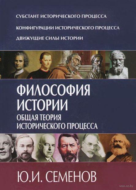 Философия истории. Общая теория исторического процесса — фото, картинка