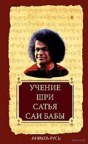 Учение Шри Сатья Саи Бабы — фото, картинка