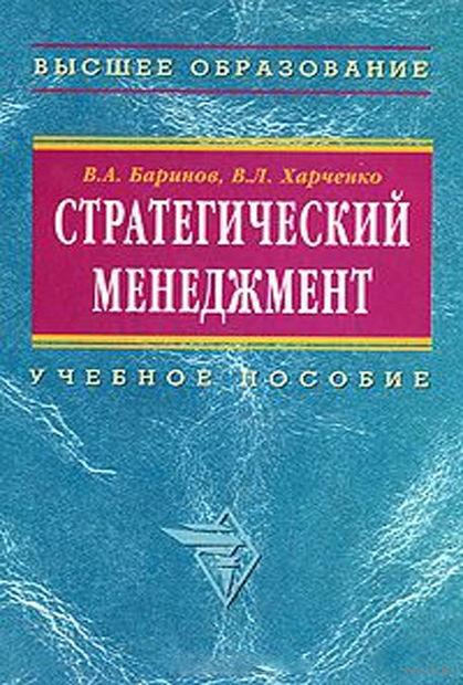 Стратегический менеджмент. Виктор Харченко, Владимир Баринов