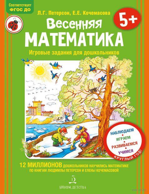Весенняя математика. Игровые задания для дошкольников — фото, картинка